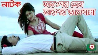 Bangla Natok | Otopor Prem Tarpor Valobasa | Shohidujjaman Selim, Kollyan, Priya, Rafsan