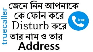 How to Track Mobile Phone | Trace Location With Name | Truecaller | Bangla Tutorial