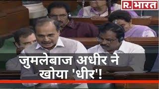 Adhir ने फिर खोया 'धीर', Lok Sabha में बात कही अति गंभीर!