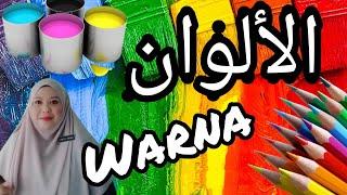 Cikgu Awan..lagu warna (arabic -malay) lagu kanak kanak islam bbm
