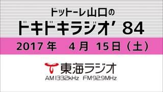 【公式】2017年4月15日放送「ドットーレ山口のドキドキラジオ'84」第55回