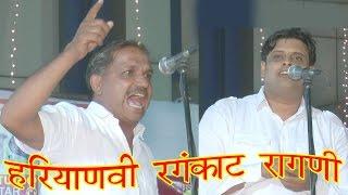 Haryanvi Rangkat Ragni | Narender Dangi & Vikas Pasoriya | Haryanvi ragni 2016 | Studio Star Music