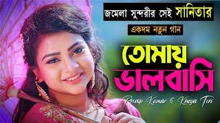 Tomay Valo Basi / Sanita / Rakib / Bangla New Song - 2017/  Singer : Prodip Kumar & Kheya Tori