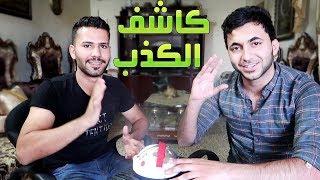 تحدي كاشف الكذب مع صديقي محمد ( فضايح ) !!