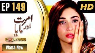 Drama | Amrit Aur Maya - Episode 149 | Express Entertainment Dramas | Tanveer Jamal, Rashid Farooq