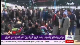 الزوار الايرانيون يقتحمون الحدود العراقية في زرباطية