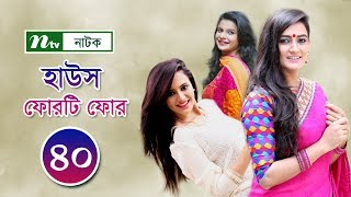 Bangla Natok House 44 l Sobnom Faria, Aparna, Misu, Salman Muqtadir l Episode 40 I Drama & Telefilm