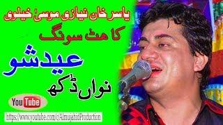 Nawa Duke singer►yasir khan niazi musa khelvi► download new song shadi program 2017