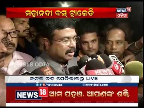 Xxx Mp4 Bus Falls Off Bridge Union Minister Dharmendra Pradhan Visits Injured Persons At SCB Medical 3gp Sex