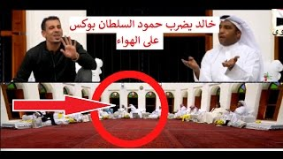 مقدم المجلس يضرب ضيفه بوكـس على الهواء بحضور يونس محمود 2017