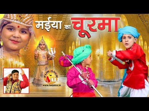 Xxx Mp4 Navratri 2018 Superhit मईया का चूरमा Maiya Ka Churma Mata Ka Churma Navratri Special Mata Ke Bhajans 3gp Sex