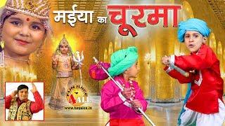 Navratri 2017 Superhit#मईया का चूरमा Maiya Ka Churma Mata Ka Churma Navratri Special Mata ke Bhajans