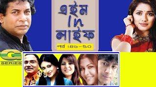 Drama Serial | Aim in Life | Epi 46-50 || ft Mosharraf Karim, Tisha, Tinni, Nafisa, Kusum Sikder