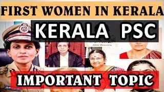 Kerala PSC important topic - First Women in Kerala