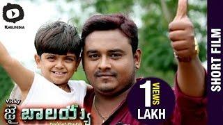 Jai Balayya Latest Telugu Short Film | 2016 Latest Telugu Short Films | Khelpedia