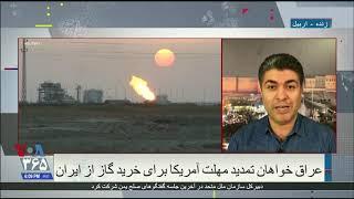 درخواست عراق از آمریکا برای تمدید مهلت واردات گاز از ایران