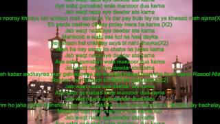 lyrics- Aye Sabz Gumbad Wale- Shabaz Qamar Fareedi