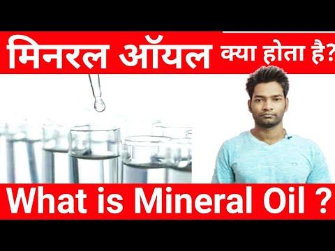 मिनरल ऑयल क्या होता है मिनरल ऑयल What is Mineral Oil Mineral Oil Yogesh Vishwakarma