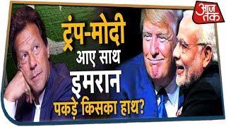 Tump-Modi आये साथ, Imran पकड़े किसका हाथ? देखिये Dangal, Rohit Sardana के साथ | 20 Sep 2019