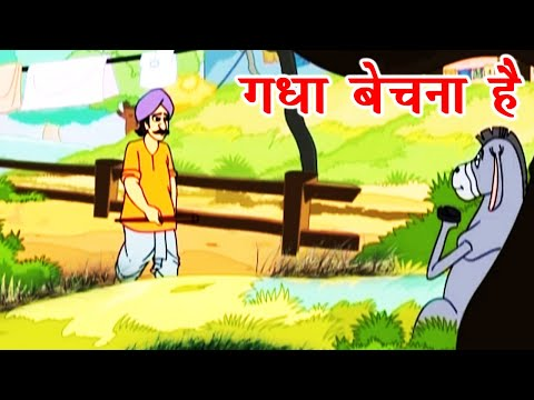 Xxx Mp4 Gadha Bechna Hai गधा बेचना है Panchatantra Tales Animation Moral Stories For Kids In Hindi 3gp Sex