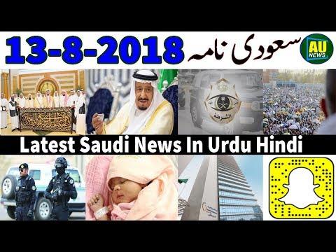 Xxx Mp4 13 8 2018 News Latest Saudi News Today Live Hindi Urdu Arab Urdu News 3gp Sex