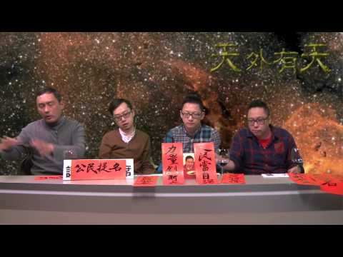 戴耀廷的金鐘罩:犬儒的香港人〈天外有天〉2014-01-22 e
