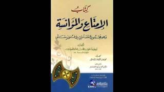 الإمتاع والمؤانسة - ابوحيان التوحيدي - كتاب مسموع