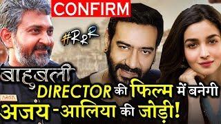 एस.एस राजामौली की फिल्म में नजर आएंगे अजय आलिया!