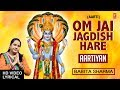 Om Jai Jagdish Hare I Aarti With Hindi English Lyrics I BABITA SHARMA I LYRICAL VIDEO Aartiyan mp3