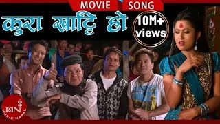 New Nepali Movie PARDESHI Song | Kura Khatti Ho Ft. Sher Bahadur Gurung, Rajani Kc & Prashant Tamang
