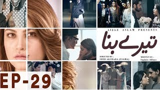 Tere Bina - Episode 29 uploaded on 2 month(s) ago 178944 views