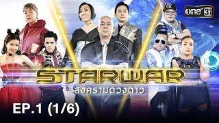 STARWAR สงครามดวงดาว  | EP.1 (1/6) | 4 มี.ค. 61 | one31