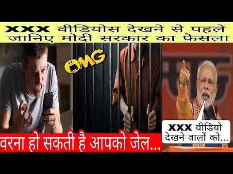 Xxx Mp4 XXX वीडियोस देखने से पहले जान लीजिए सरकार का आदेश XXX Video Dekhne Walon Ko Ho Sakti Hai Jail 3gp Sex