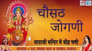 Durga Jasraj - चौसठ जोगनी   माताजी का सबसे प्रसिद्ध भजन   Chosath Jogani   Old Rajasthani Song