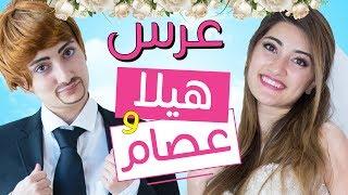 مسلسل هيلا و عصام 16 - عرس هيلا و عصام | Hayla & Issam Ep 16 - The Wedding