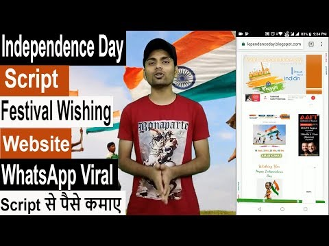 [Make Money] Independence Day Script, Festival Wishing Website Script [Event Blogging] TechOn24