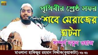 Bangla Waz 2018 | নতুন বিষয়ে আলোচনা আলোড়ন সৃষ্ঠি | Hafizur Rahman Siddiki