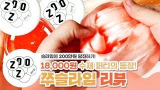 신기한 수제 퍼티의 등장!! 쭈슬라임 수제 퍼티 2개 18,000원 리뷰
