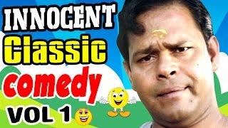Innocent Classic Comedy | Vol 1 | Mammootty | Jayaram | Suresh Gopi | Jagathy | Jagadeesh