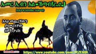 Umar ibn Al-Khattab  - አላህ መጨረሻውን ያሳመረላቸው ሰዎች ታሪክ  - Ustaz Abubeker Ahmed