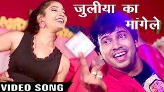 Superhit Song - जुलिया का मांगेले - Juliya Ka Mangele - Ajeet Anand - Bhojpuri Hot Songs 2016 new