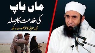 """""""Maan Baap Ki Khidmat Ka Sila"""" Maulana Tariq Jameel Latest Bayan 14 March 2019"""