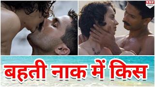 Kangana Ranaut का Shocking खुलासा, Kiss करते वक्त बह रही थी Shahid की नाक