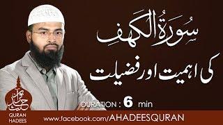 Surah Al-Kahf ki Ahmiyat or Fazilat