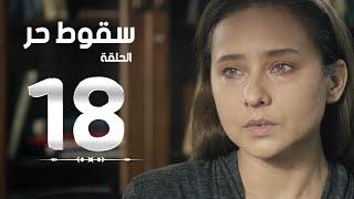 مسلسل سقوط حر - الحلقة 18 ( الثامنة عشر ) - بطولة نيللي كريم - Sokoot Hor Series Episode 18