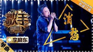 李晓东《消愁》 - 《歌手2018》第2期 单曲純享版 The Singer 【歌手官方頻道】