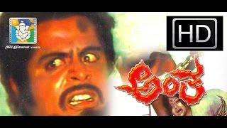 Anta - Kannada Full Movie   Rebel Star Ambareesh