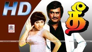 Thee Rajini Full Movie HD தீ ரஜினி ஸ்ரீபிரியா சுமன் நடித்த ஆக்சன் திரைப்படம்