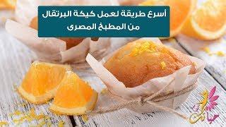 طريقة عمل كيكة البرتقال الهشة, اسرع طريقة لعمل كيكة البرتقال من المطبخ المصرى