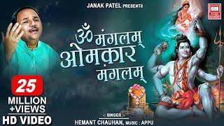 ૐ Om Mangalam Omkar Mangalam : (Dhoon ,Dhun ,Mantra) :  Hemant Chauhan : Soormandir